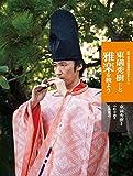 新版 日本の伝統芸能はおもしろい 東儀秀樹と雅楽を観よう