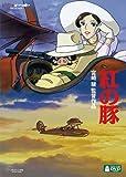「紅の豚」宮崎駿