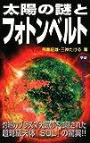 太陽の謎とフォトンベルト (ムー・スーパー・ミステリー・ブックス)