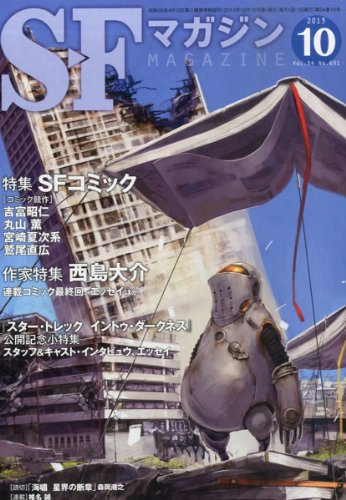 S-Fマガジン 2013年 10月号 [雑誌]