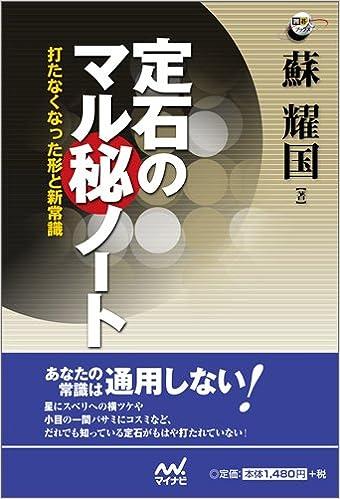 定石のマル秘ノート (囲碁人ブッ...