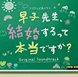 TV Original Soundtrack (Music By Akihiro Manabe) - Hayako Sensei, Kekkonsurutte Honto Desuka? (TV Series) Original Soundtrack [Japan CD] PCCR-635