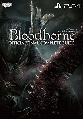 PS4 ブラッドボーン 公式最終完全攻略本