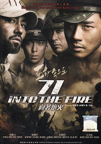 71 Into the Fire Korean Movie Dvd English Sub Ntsc All Region Code (Based on a True Story) Kwon Sang Woo ()