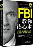 FBI教你读心术(钻石升级版)