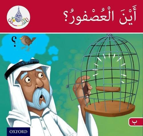 Arabic Club Readers: Red Band: Where's the Sparrow? (Arabic Club Red Readers)