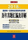 2018年国家统一法律职业资格考试专用历年真题汇编及详解(应试版)