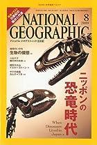 NATIONAL GEOGRAPHIC (ナショナル ジオグラフィック) 日本版 2009年 08月号 [雑誌]