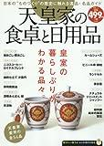 天皇家の食卓と日用品 (TJMOOK ふくろうBOOKS)