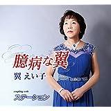 Okubyou Na Tsubasa