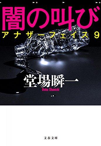 闇の叫び アナザーフェイス9  / 堂場瞬一