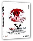 火球:UML大战需求分析(附DVD光盘1张)