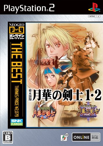 Bakumatsu Roman: Last Blade 2-in-1 (NeoGeo Online Collection the Best) [Japan Import] (The Best Neo Geo Games)