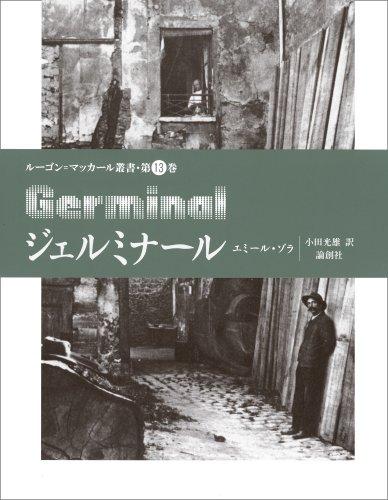 ジェルミナール