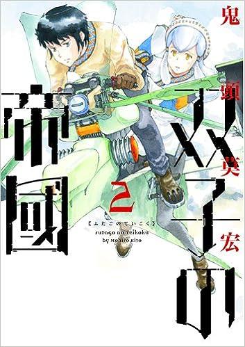 双子の帝國 2 (BUNCH COMICS) | ...