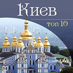 Kiev. Top-10 Audiobook