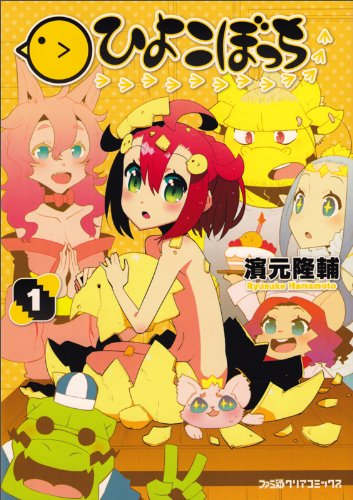 ひよこぼっち 1巻 (ファミ通クリアコミックス)