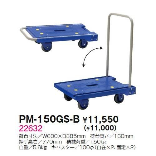 PM-150GS-B 樹脂台車 B006LEIUFQ