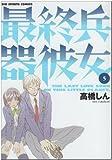 最終兵器彼女 (5) (ビッグコミックス)