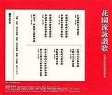 Hanazono Kai Eika Bu Mu Ai Kyokai - Hanazono Ryuu Eisanka [Japan CD] PCCG-1265