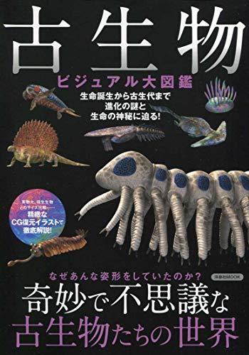 古生物ビジュアル大図鑑 (洋泉社MOOK)