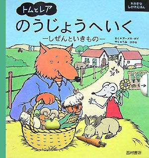 Download (Large lift-the-flap book) creature and nature - to go to farm rare and Tom (2007) ISBN: 4890138978 [Japanese Import] pdf