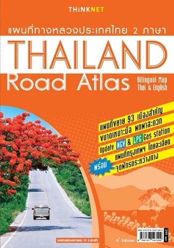 Download THAILAND HANDY Road ATLAS : A Bilingual Travel Guide (Roundtrip Travel) PDF