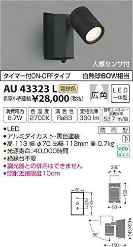 AU43323L 電球色LED人感センサ付ウトドアスポットライト B01GCAYI9U