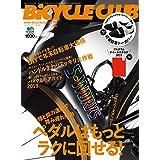 BiCYCLE CLUB バイシクルクラブ 2019年2月号 特製防寒トーカバー