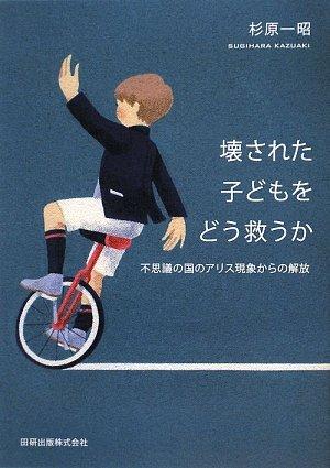 Download Kowasareta kodomo o dō sukūka : Fushigi no kuni no arisu genshō karano kaihō pdf