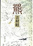羆 (新潮文庫)