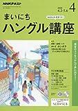 NHKラジオ まいにちハングル講座 2018年 04 月号 [雑誌]