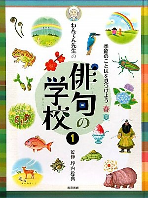 Nenten sensei no haiku no gakkō. 1, Kisetsu no kotoba o mitsukeyō. harunatsu ebook