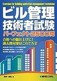 ビル管理技術者試験パーフェクト2500問