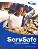 ServSafe Essentials in Mandarin Chinese with Scantron Certification Exam, NRA Educational Foundation Staff, 0470056037
