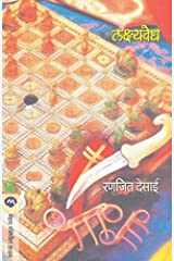 LAKSHYAVEDH  (Marathi) Kindle Edition