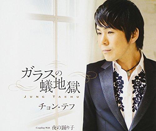 Chon Tefu - Glass No Arijigoku [Japan CD] TKCA-90614