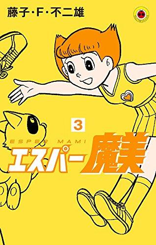 エスパー魔美 3 (てんとう虫コミックス)