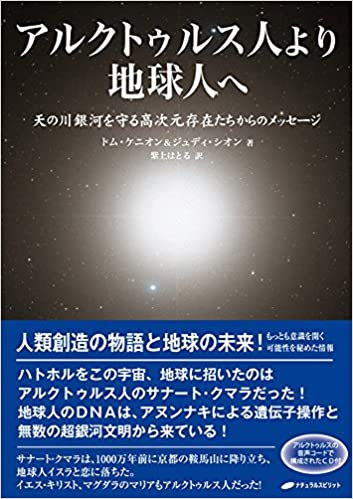 アルクトゥルス人より地球人へ \u2015 天の川銀河を守る高次元存在たちからのメッセージ CD付