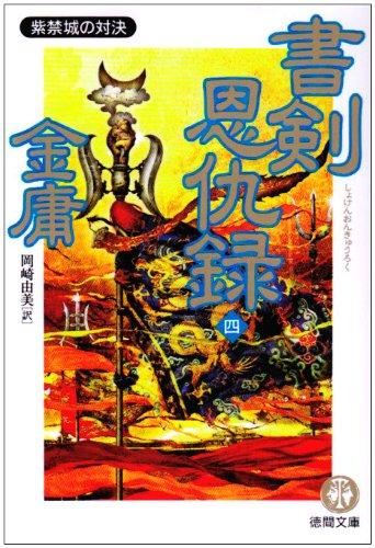 書剣恩仇録〈4〉紫禁城の対決 (徳間文庫)
