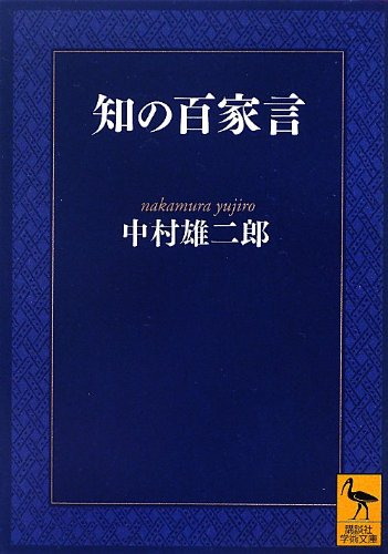 知の百家言 (講談社学術文庫)