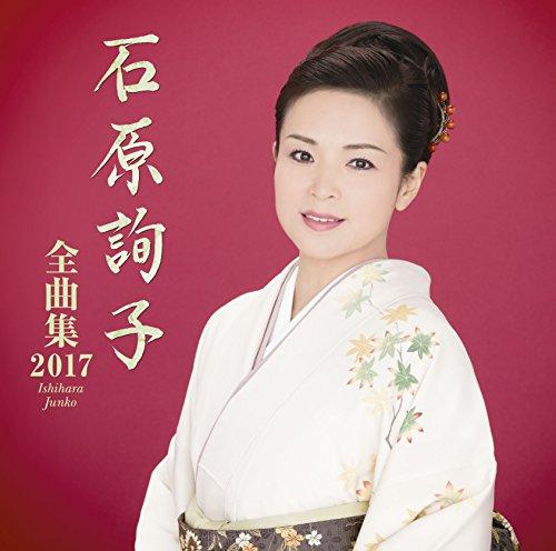 Price comparison product image Junko Ishihara - Ishihara Junko Zenkyoku Shuu 2017 [Japan CD] MHCL-2644
