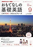 NHKテレビおもてなしの基礎英語 2019年 09 月号 [雑誌]