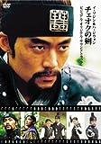 [CD]チェオクの剣 ビジュアルオリジナルサウンドトラックDVD