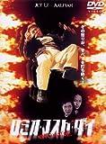 ロミオ・マスト・ダイ 特別版 [DVD]