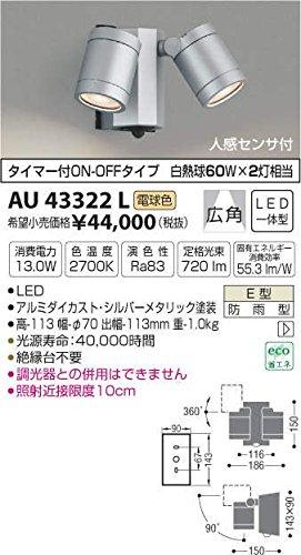 人気定番の AU43322L 電球色LED人感センサ付ウトドアスポットライト AU43322L B01GCAYH8W, ショップ球太:df01bada --- arianechie.dominiotemporario.com