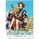 響け!ユーフォニアム GUIDE BOOK
