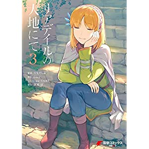 リアデイルの大地にて 3 (電撃コミックスNEXT) [Kindle版]