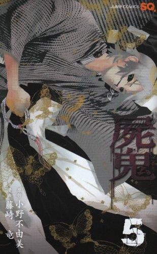 屍鬼 5 (ジャンプコミックス)
