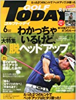 GOLF TODAY (ゴルフトゥデイ) 2014年 06月号